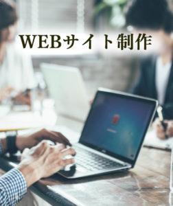 WEBサイト制作、ワードプレス制作