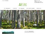 レスポンシブルデザイン WEBサイト制作