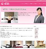 ホームページ制作 ホテルほまれ様