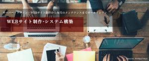 株式会社スピカ WEBサイト制作 システム構築