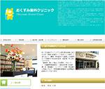 レスポンシブデザイン ホームページ制作