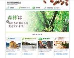 東京都森林組合