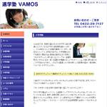 ホームページ制作 授業日程カレンダ