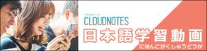 日本語動画 日本語学習 cloudnotes