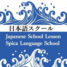 Spica Language School Jpanese  日本語スクール レッスン