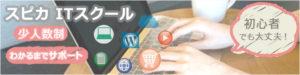 スピカ ITスクール Webサイト・ワードプレス