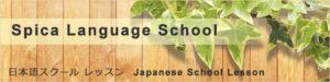 Spica Language School 日本語スクール レッスン Japanese School Lesson